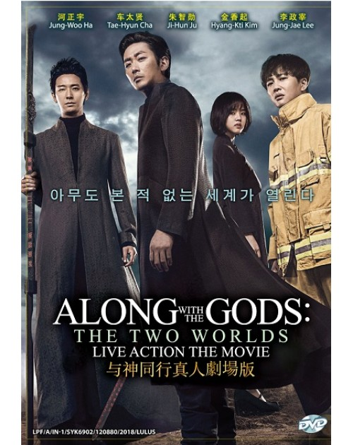 KOREAN MOVIE: ALONG WITH THE GODS: THE TWO WORLDS