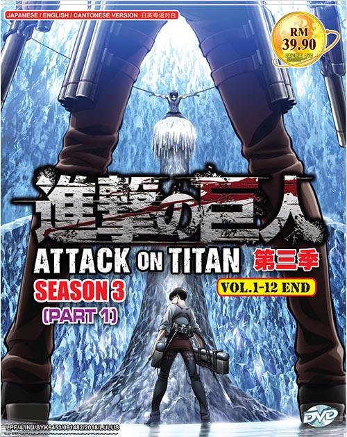ATTACK ON TITAN SEASON 3 (PART 1) VOL.1-12 END *ENG DUB*