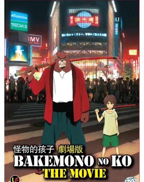 BAKEMONO NO KO THE MOVIE
