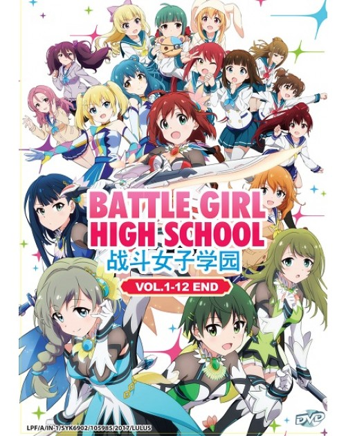 BATTLE GIRL HIGH SCHOOL VOL.1-12 END