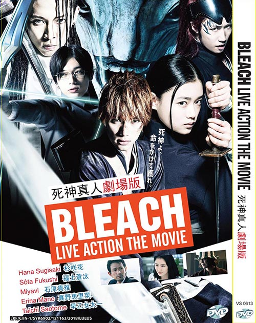 BLEACH LIVE ACTION 死神