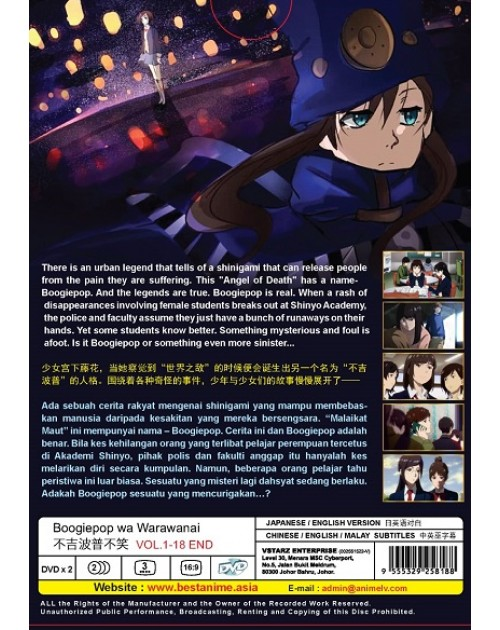 * ENG DUB * BOOGIEPOP WA WARAWANAI VOL. 1-18 END DVD BACK