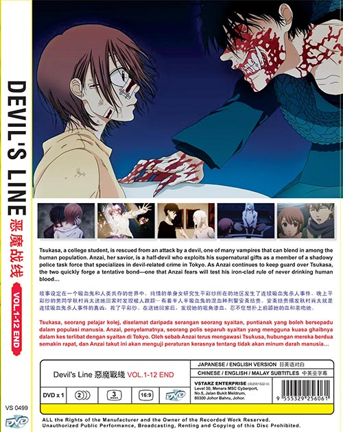 DEVIL'S LINE VOL.1-13 END * ENG DUB *