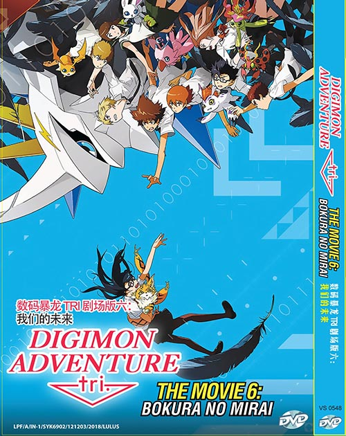 Digimon Adventure tri. Future