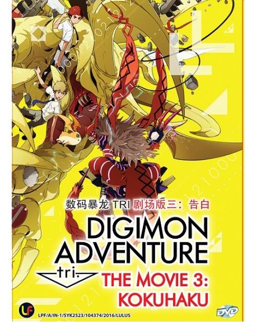 DIGIMON ADVENTURE TRI MOVIE 3 : KOKUHAKU