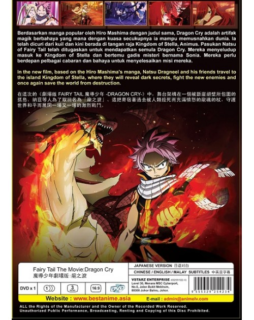 FAIRY TAIL THE MOVIE : DRAGON CRY
