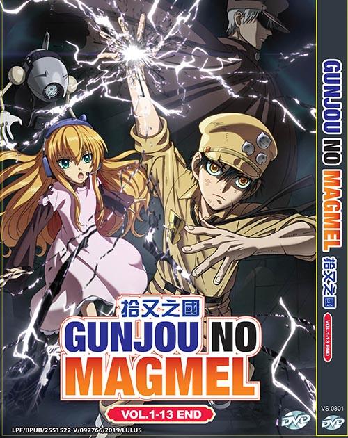 GUNJOU NO MAGMELL VOL.1-13 END