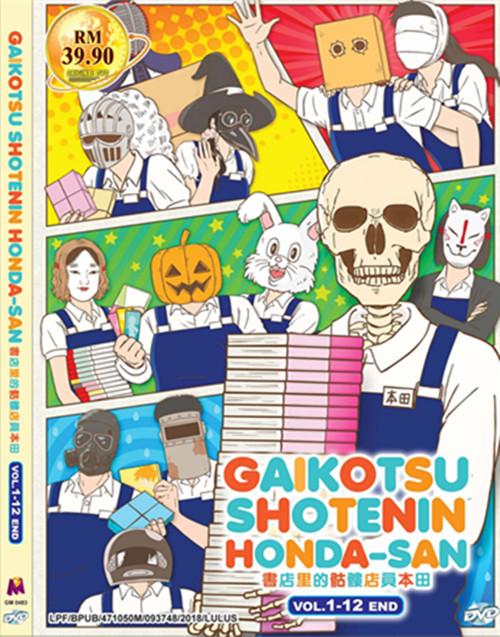 GAIKOTSU SHOTENIN HONDA-SAN VOL.1-12 END