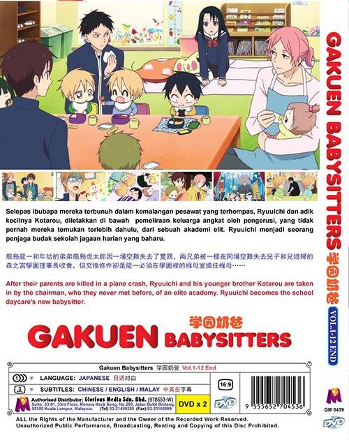 GAKUEN BABYSITTERS VOL.1-12 END