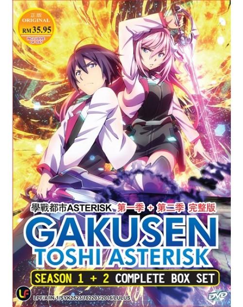 GAKUSEN TOSHI ASTERISK SEASON 1 + 2