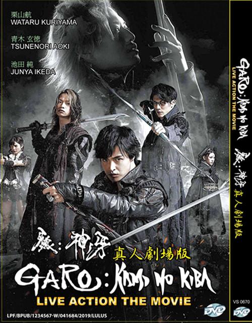 GARO: KAMI NO KIBA LIVE ACTION THE MOVIE 牙狼:神之牙真人劇場版