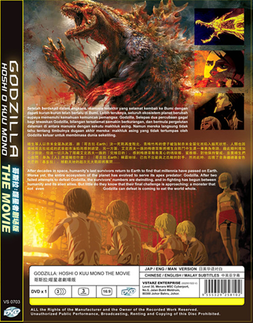 GODZILLA: THE PLANET EATER THE MOVIE *ENG DUB *