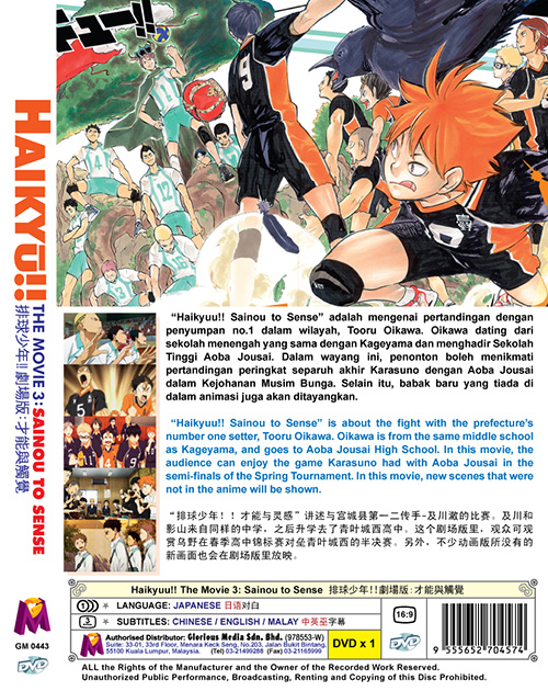 HAIKYUU!! THE MOVIE 3: SAINOU TO SENSE