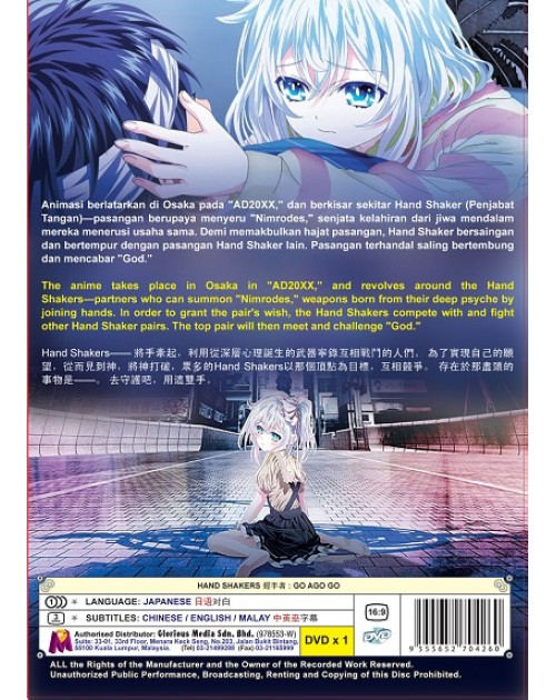 HAND SHAKERS :GO AGO GO MOVIE