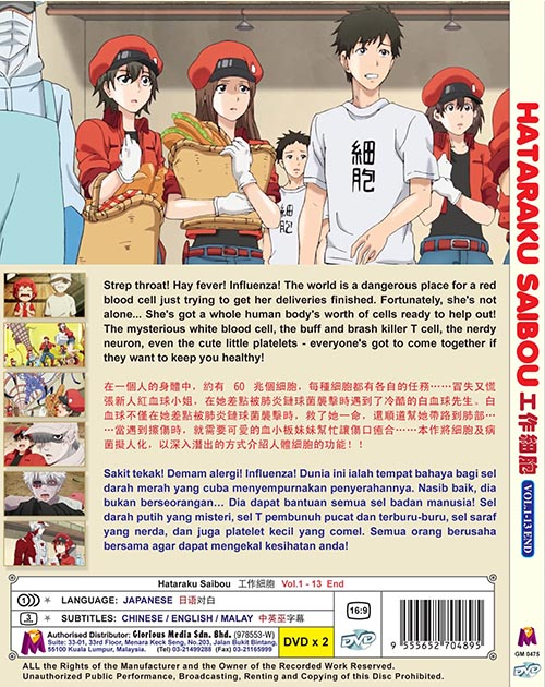 HATARAKU SAIBOU VOL.1-13 END