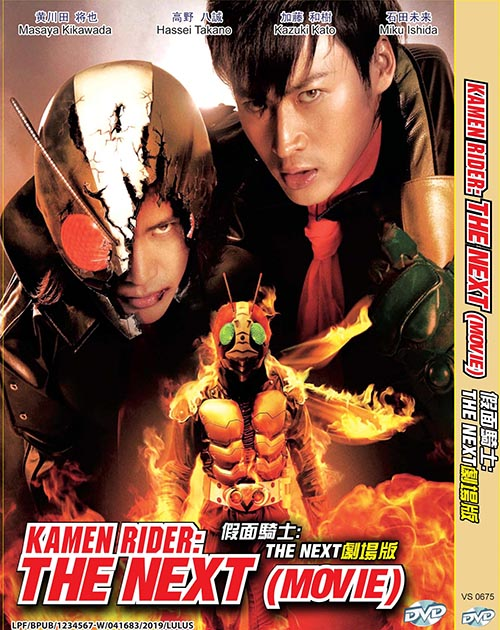 KAMEN RIDER: THE NEXT MOVIE (THE MOVIE)