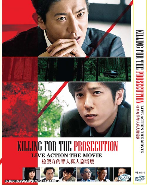 KILLING FOR THE PROSECUTION (LIVE ACTION THE MOVIE)