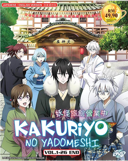 Kakuriyo: Bed & Breakfast for Spirits VOL.1-26END *ENG DUB*