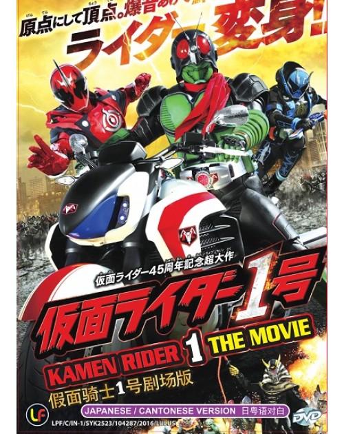 KAMEN RIDER 1 THE MOVIE