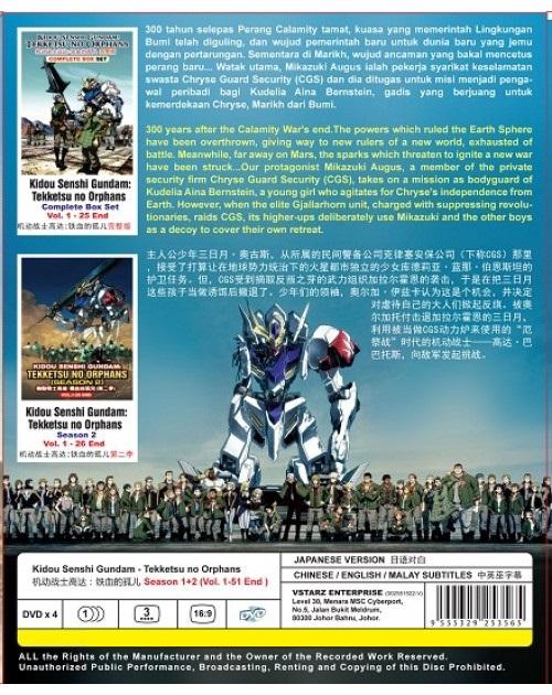 KIDOU SENSHI GUNDAM: TEKKETSU NO ORPHANS SEA 1+2 VOL.1-51END