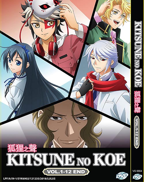 KITSUNE NO KOE VOL.1-12 END