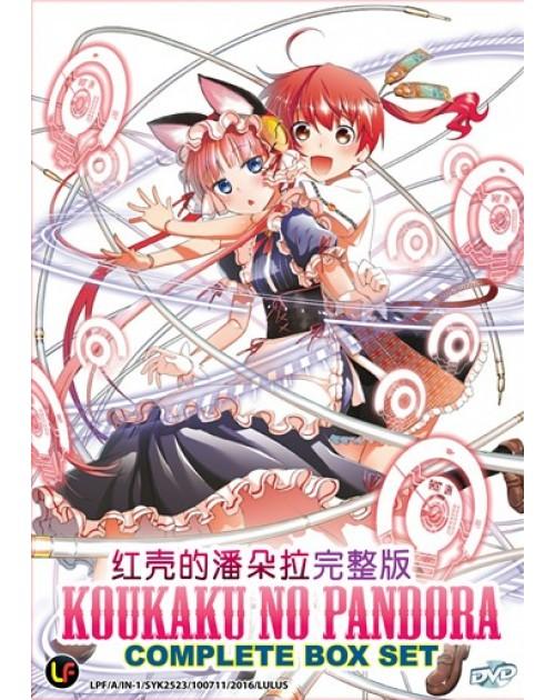 KOUKAKU NO PANDORA VOL.1-12END