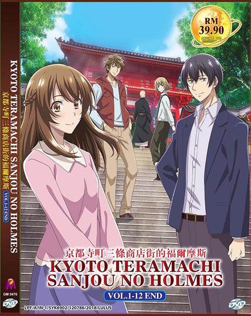 KYOTO TERAMACHI SANJOU NO HOLMES VOL.1-12 END