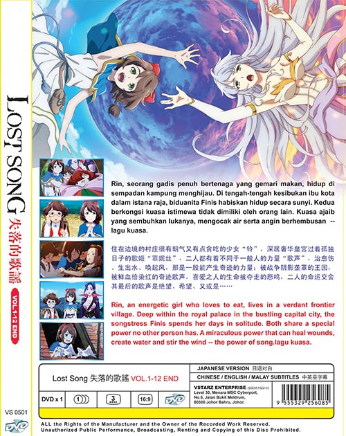 LOST SONG VOL.1-12 END