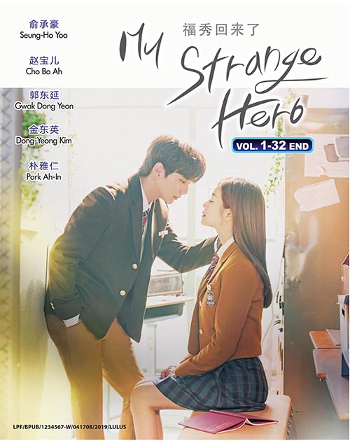 MY STRANGE HERO VOL 1-32 END
