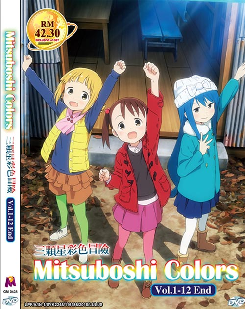MITSUBOSHI COLORS VOL.1-12 END