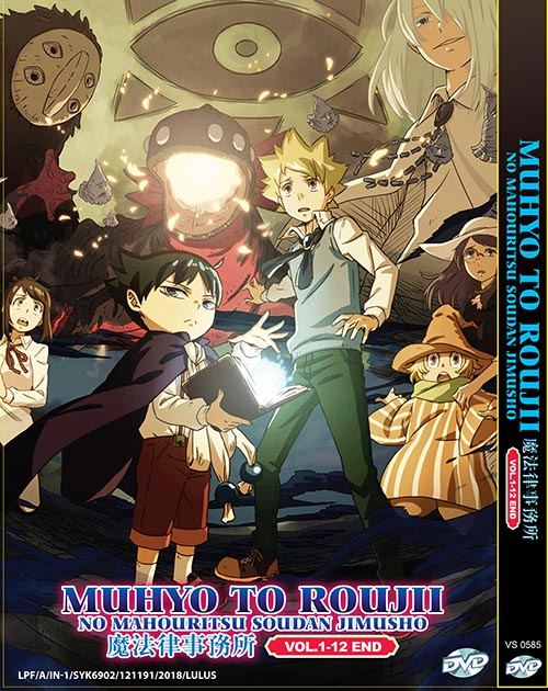 Muhyo & Roji's Bureau of Supernatural Investigation VOL.1-12 END