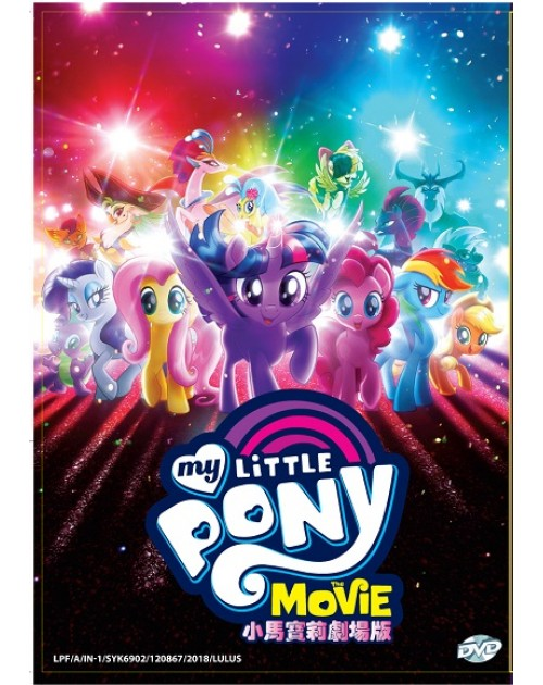 MY LITTLE PONY THE MOVIE *ENG DUB*