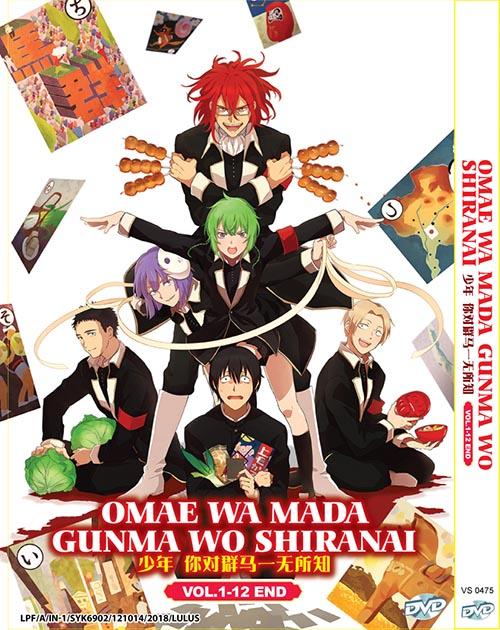OMAE WA MADA GUNMA WO SHIRANAI VOL.1-12 END