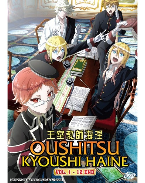 OUSHITSU KYOUSHI HAINE VOL. 1 - 12 END