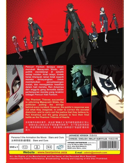 PERSONA 5 THE ANIMATION THE MOVIE : STARS AND OURS