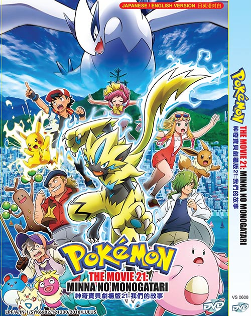 POKEMON THE MOVIE 21: MINNA NO MONOGATARI