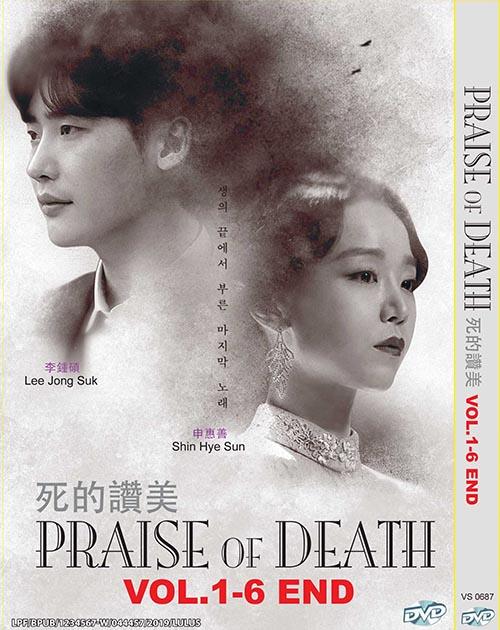 PRAISE OF DEATH VOL.1-6 END