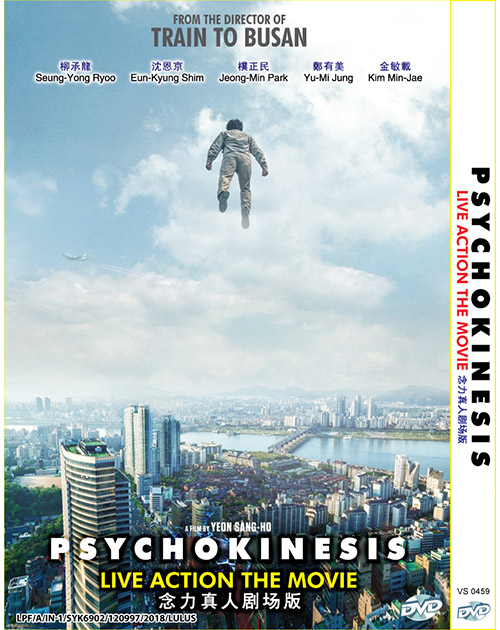 PSYCHOKINESIS LIVE ACTION THE MOVIE