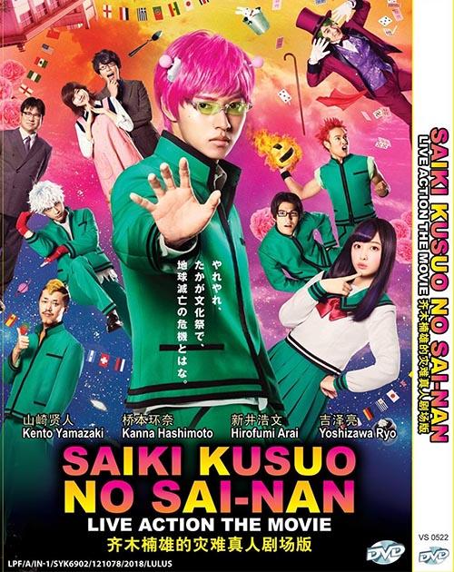 SAIKI KUSUO NO SAI-NAN LIVE ACTION MOVIE