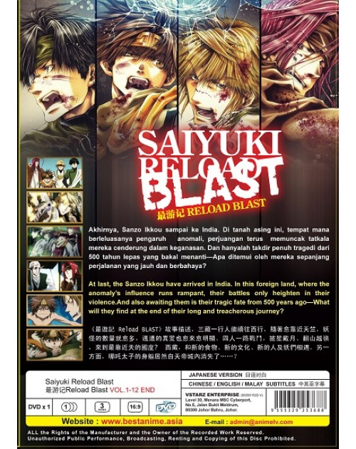 SAIYUKI RELOAD BLAST VOL.1-12 END