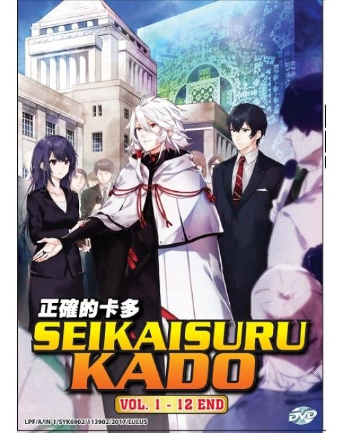 SEIKAISURU KADO VOL. 1 - 12 END