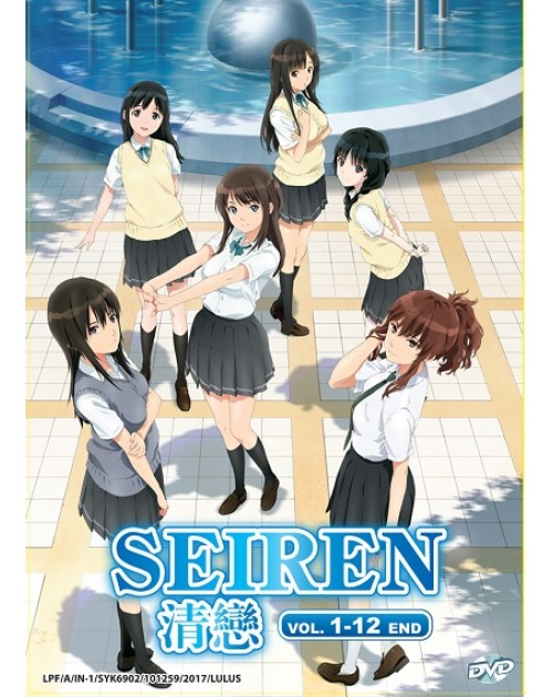 SEIREN VOL. 1 - 12 END