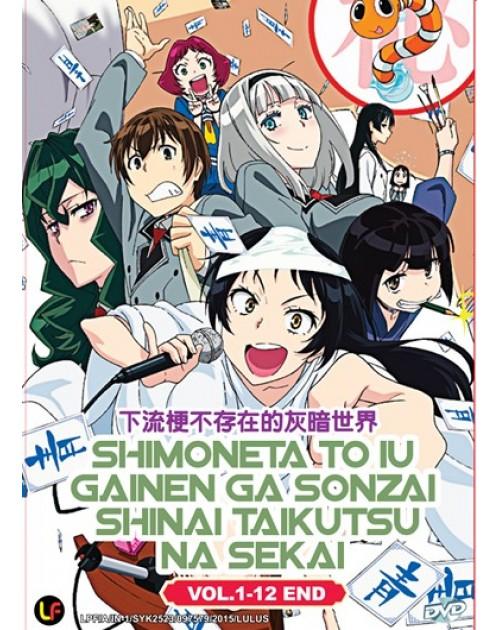 SHIMONETA TO IU GAINEN GA SONZAI SHINAI TAIKUTSU NA SEKAI VOL.1-12 END