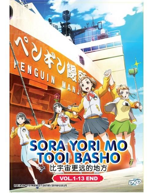 SORA YORI MO TOOI BASHO VOL.1-13 END