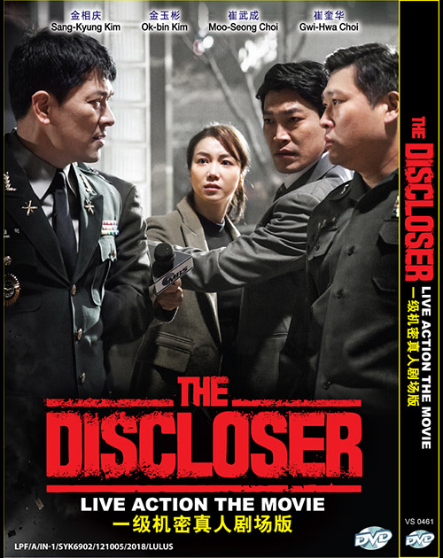 THE DISCLOSER LIVE ACTION THE MOVIE
