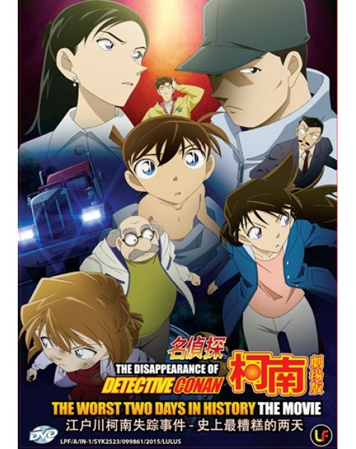 THE DISAPPEARANCE OF DETECTIVE CONAN : THE WORST TWO DAYS IN HISTORY