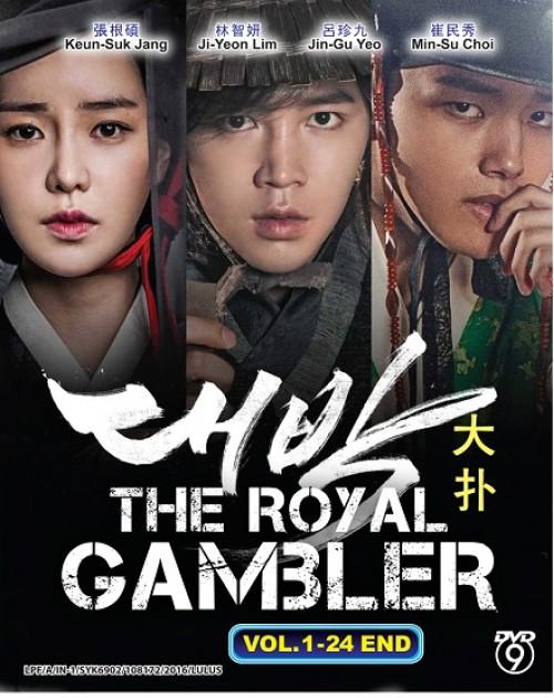 THE ROYAL GAMBLER VOL.1-24 END