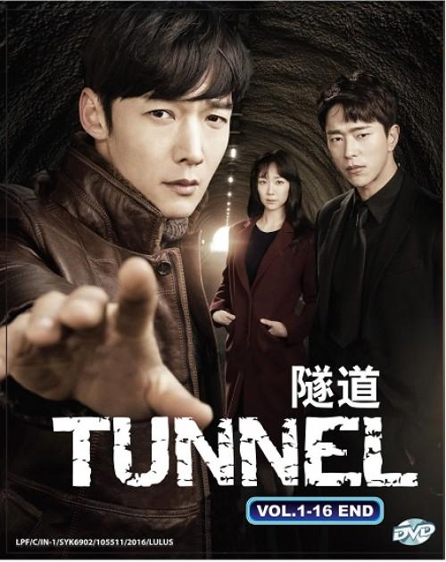 TUNNEL VOL.1-16 END