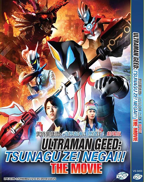 ULTRAMAN GEED: TSUNAGU ZE! NEGAI!! THE MOVIE