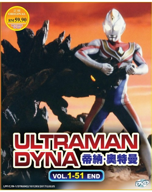 ULTRAMAN DYNA VOL.1-51 END